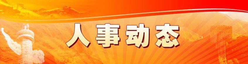 吉林省政府最新任免一批领导干部,快看都有谁?